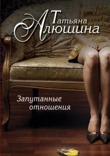 Обложка книги  - Запутанные отношения