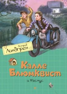 Обложка книги  - Калле Блюмквист и Расмус