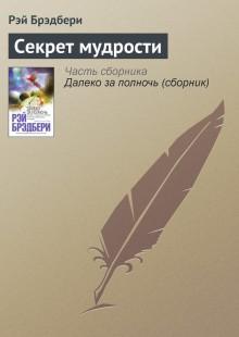 Обложка книги  - Секрет мудрости