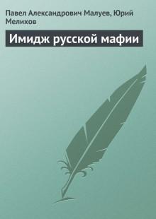 Обложка книги  - Имидж русской мафии (PR)