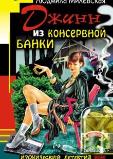 Обложка книги  - Джинн из консервной банки