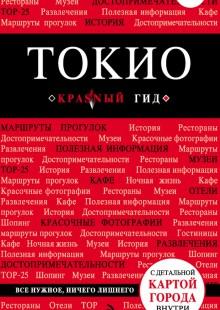 Обложка книги  - Токио. Путеводитель