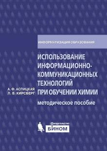 Обложка книги  - Использование информационно-коммуникационных технологий при обучении химии. Методическое пособие