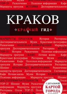 Обложка книги  - Краков. Путеводитель