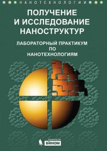 Обложка книги  - Получение и исследование наноструктур. Лабораторный практикум по нанотехнологиям