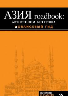 Обложка книги  - Азия roadbook: Автостопом без гроша