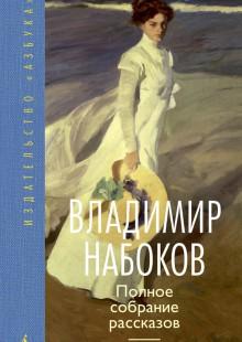 Обложка книги  - Полное собрание рассказов