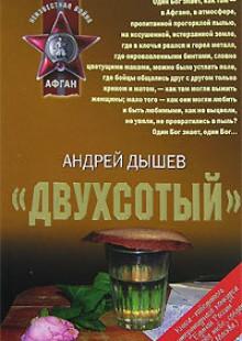 Обложка книги  - «Двухсотый»