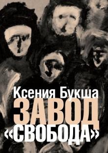 Обложка книги  - Завод «Свобода»