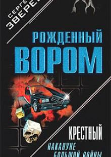 Обложка книги  - Крестный. Накануне большой войны
