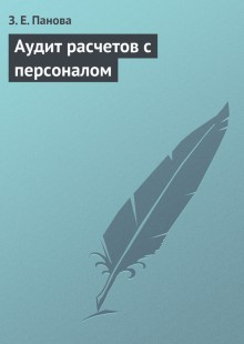Обложка книги  - Аудит расчетов с персоналом
