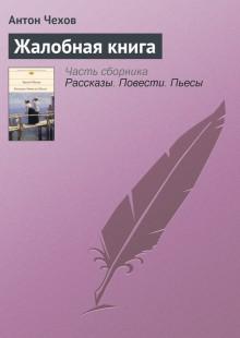 Обложка книги  - Жалобная книга