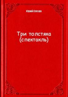 Обложка книги  - Три толстяка (спектакль)