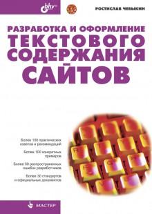 Обложка книги  - Разработка и оформление текстового содержания сайтов