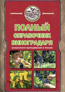 Обложка книги  - Полный справочник виноградаря. Особенности выращивания в России
