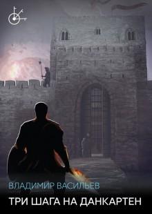 Обложка книги  - Три шага на Данкартен
