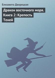 Обложка книги  - Дракон восточного моря. Книга 2: Крепость Теней