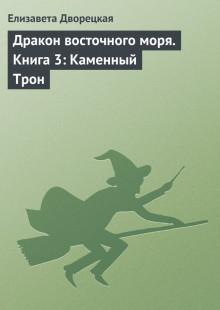 Обложка книги  - Дракон восточного моря. Книга 3: Каменный Трон