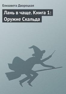 Обложка книги  - Лань в чаще. Книга 1: Оружие Скальда