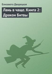 Обложка книги  - Лань в чаще. Книга 2: Дракон Битвы