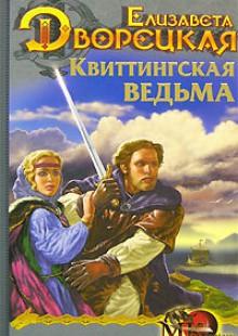 Обложка книги  - Стоячие камни. Книга 1: Квиттинская ведьма