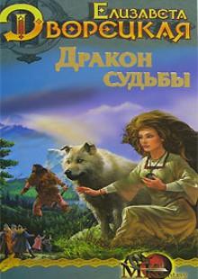 Обложка книги  - Стоячие камни. Книга 2: Дракон судьбы
