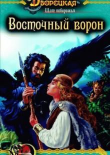 Обложка книги  - Щит побережья. Книга 1: Восточный Ворон