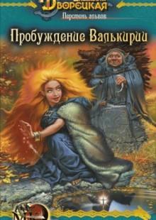 Обложка книги  - Перстень альвов. Книга 2: Пробуждение валькирии