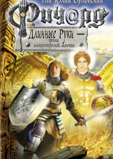 Обложка книги  - Ричард Длинные Руки – принц императорской мантии
