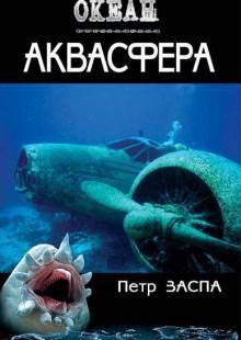 Обложка книги  - Аквасфера