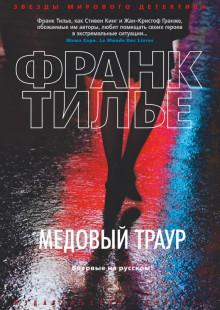Обложка книги  - Медовый траур