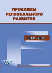 Обложка книги  - Проблемы регионального развития. 2009–2012