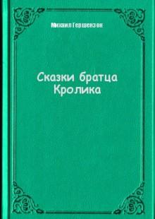Обложка книги  - Сказки братца Кролика