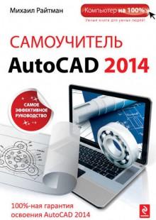 Обложка книги  - Самоучитель AutoCAD 2014