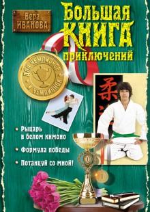 Обложка книги  - Большая книга приключений для чемпионов и чемпионок (сборник)