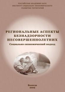 Обложка книги  - Региональные аспекты безнадзорности несовершеннолетних. Социально-экономический подход