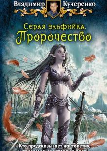 Обложка книги  - Серая эльфийка. Пророчество