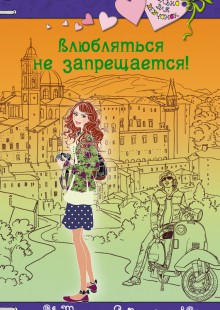 Обложка книги  - Влюбляться не запрещается!