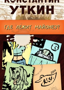 Обложка книги  - Забавные моменты, или «Где лежит майонез?»