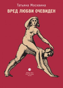 Обложка книги  - Вред любви очевиден (сборник)