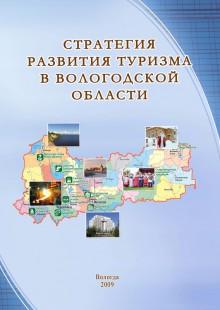 Обложка книги  - Стратегия развития туризма в Вологодской области