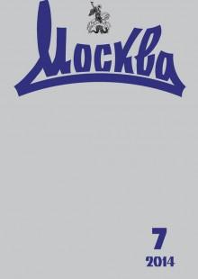 Обложка книги  - Журнал русской культуры «Москва» №07/2014