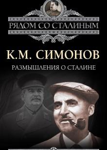 Обложка книги  - Размышления о Сталине