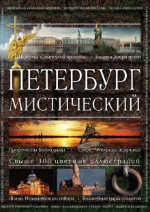Обложка книги  - Петербург мистический