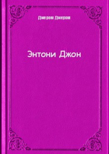 Обложка книги  - Энтони Джон