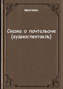 Обложка книги  - Сказка о почтальоне (аудиоспектакль)