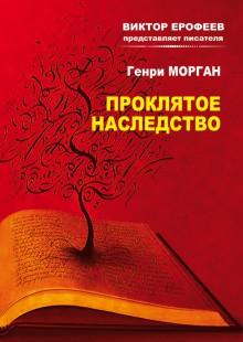 Обложка книги  - Проклятое наследство