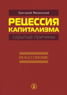 Обложка книги  - Рецессия капитализма – скрытые причины. Realeconomik