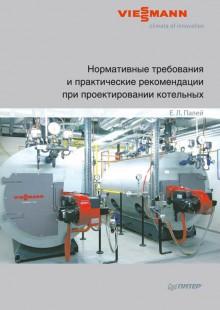 Обложка книги  - Нормативные требования и практические рекомендации при проектировании котельных