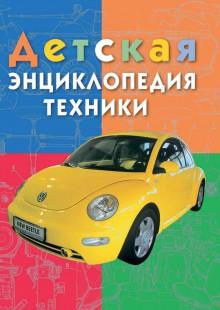 Обложка книги  - Детская энциклопедия техники. Энциклопедия для детей младшего школьного возраста